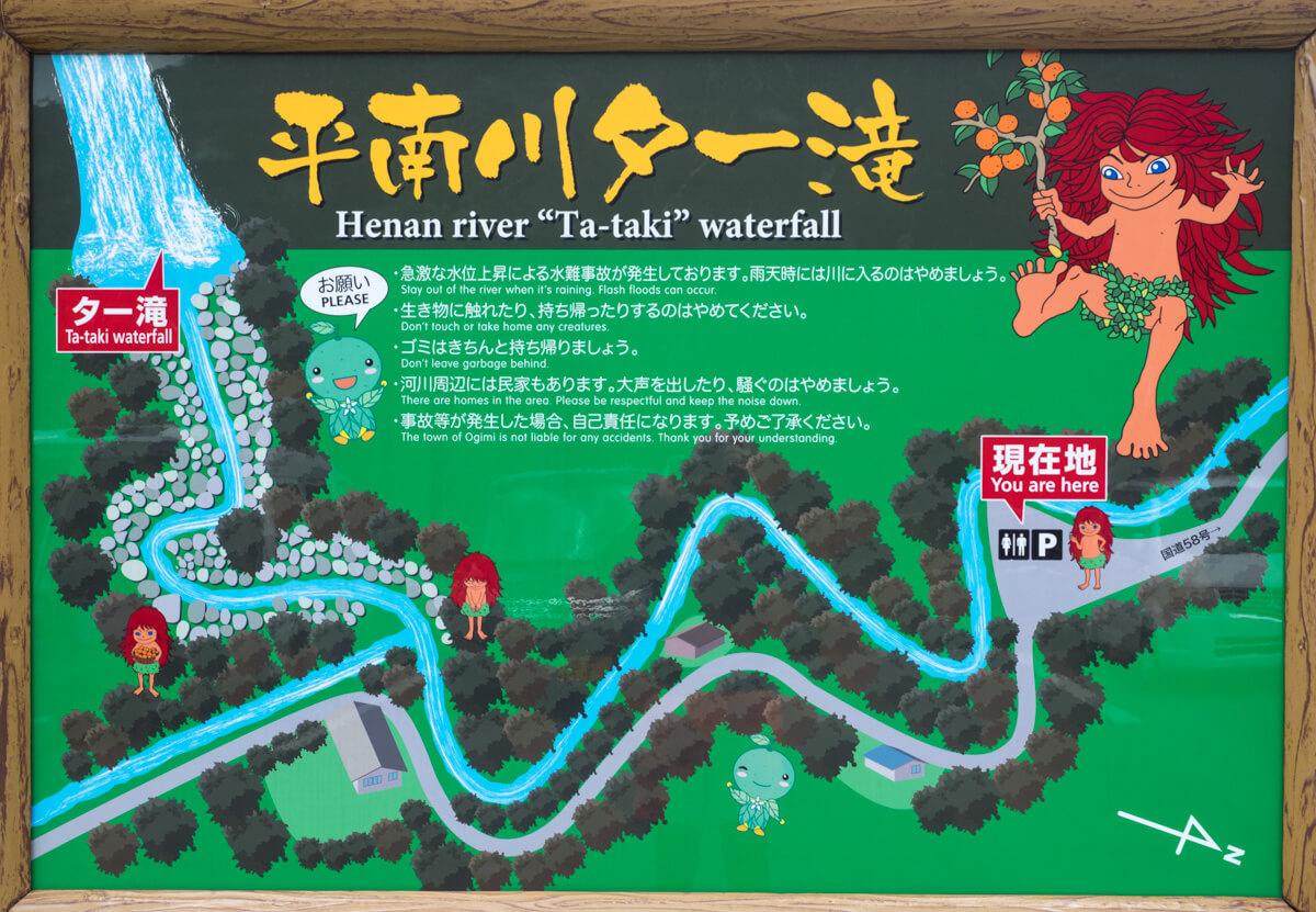 ター滝の案内看板