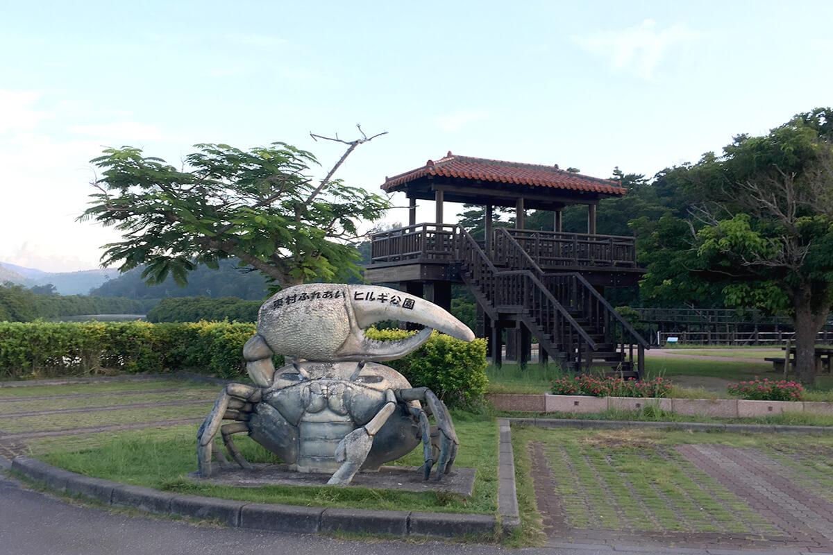 慶佐次公園のモニュメント