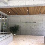 東村の博物館「山と水の生活博物館」でやんばるの暮らしを学ぶ