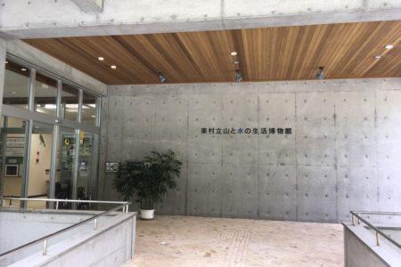 東村、山と水の生活博物館