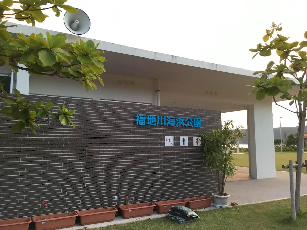 福地川海浜公園の管理等