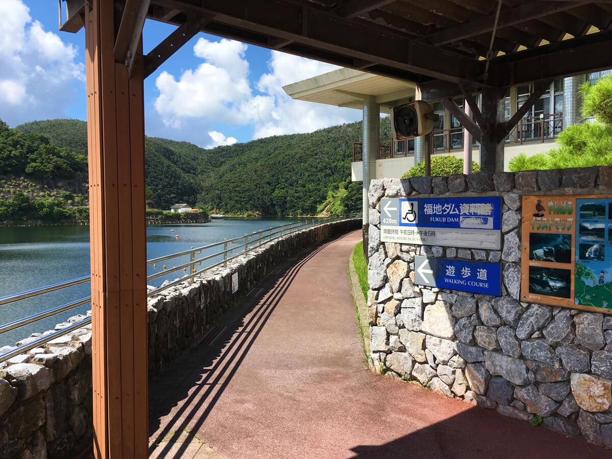 福地ダムの遊歩道