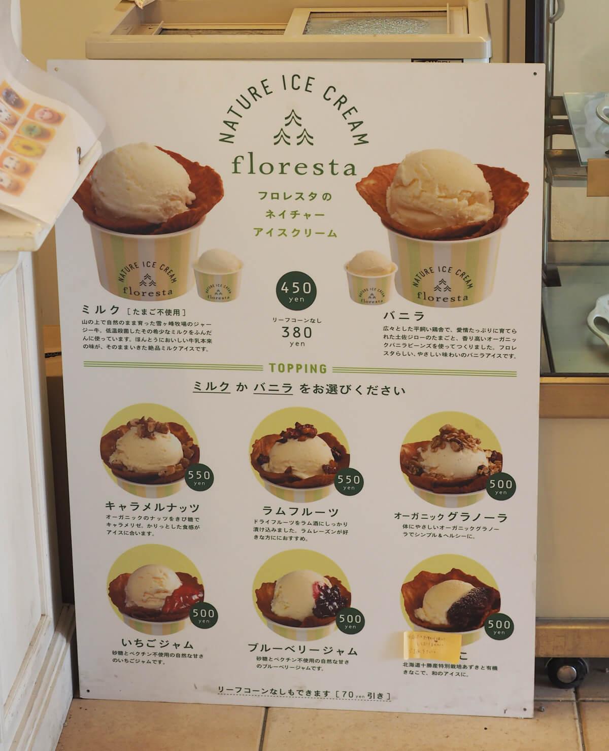 フロレスタのアイスクリーム
