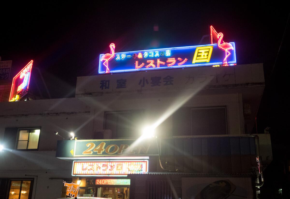 レストラン国、外観