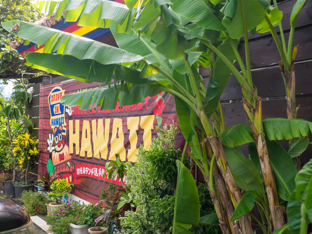 HAWAIIの看板