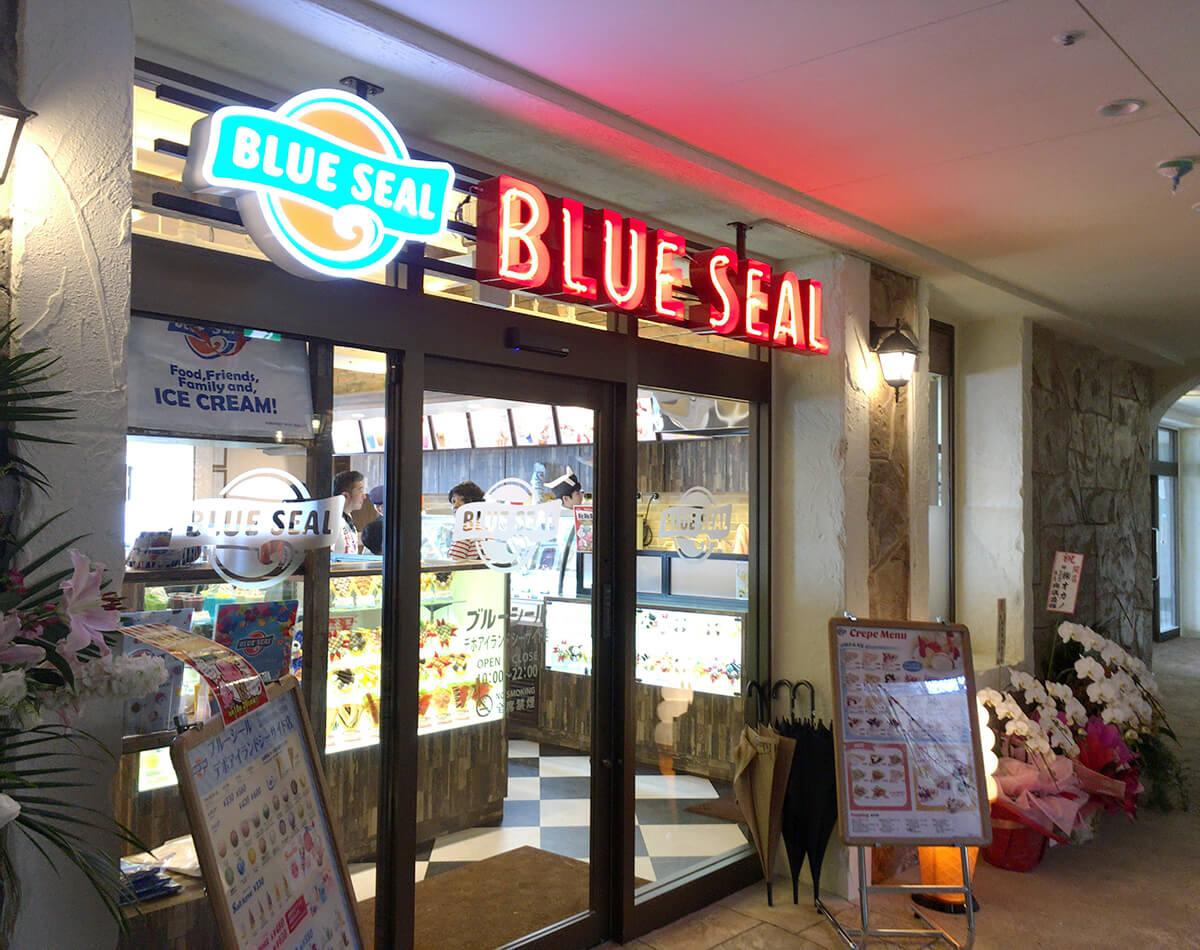 ブルーシールアイスクリーム デポアイランドシーサイド店