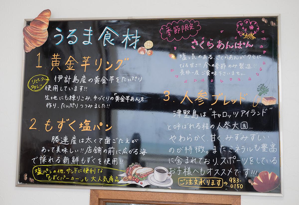 うるま市の食材を使ったパン