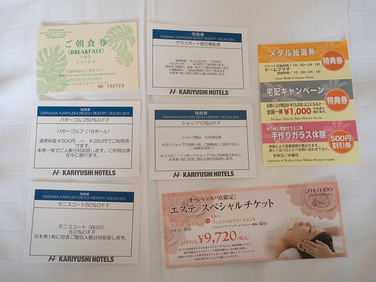 宿泊特典のチケット