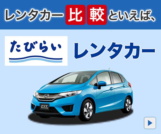 沖縄のレンタカーを比較して「たびらいレンタカー」で最安値予約