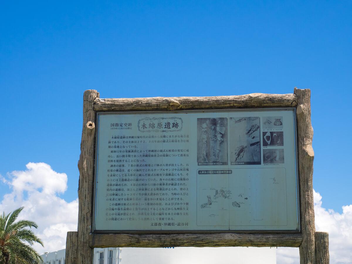 木綿原遺跡の看板