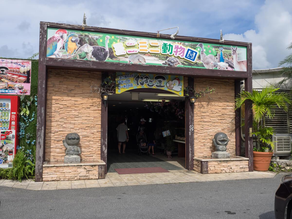 ミニミニ動物園入り口