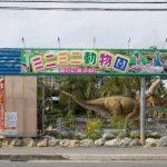 無料の動物園&おいしいジャンボシュークリーム!ミニミニ動物園は地元のファミリー層に大人気です