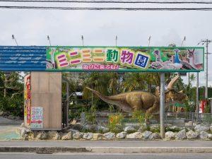 ミニミニ動物園入り口外観
