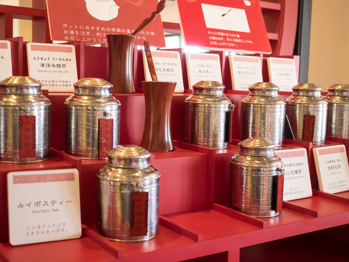 中国茶を選ぶ