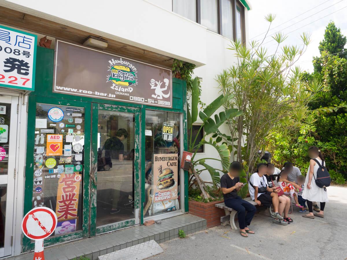 キャプテンカンガルーのハンバーガー店